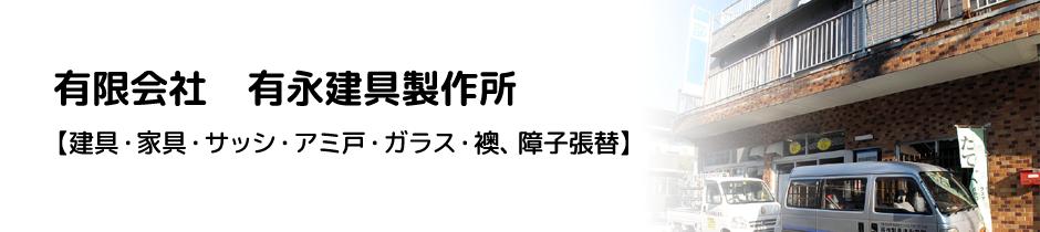 山口県下関市清末町にある、建具製作「有限会社 有永建具製作所」です。